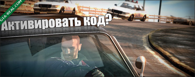 Gta 4 все чит коды free download of android version | m. 1mobile. Com.