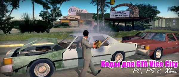 Читы и коды к Grand Theft Auto: Vice City - GameGuru ru