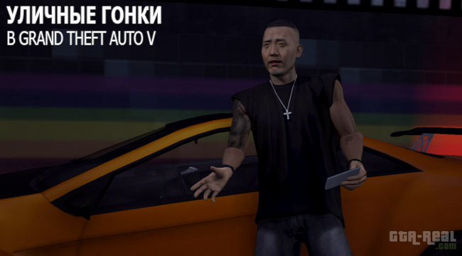 Уличные гонки в GTA 5