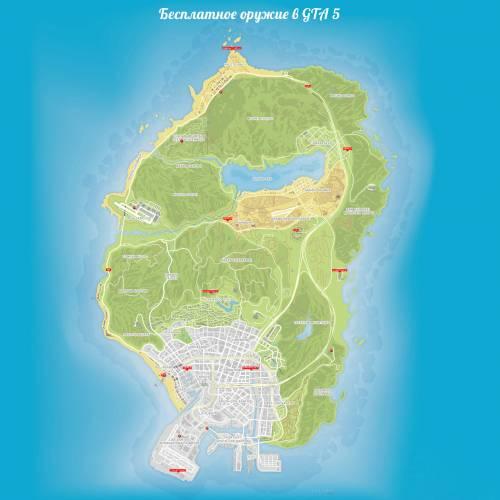 Карта оружия GTA 5