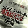 Голосование! Movie Battle Show: Base Jumping Extreme